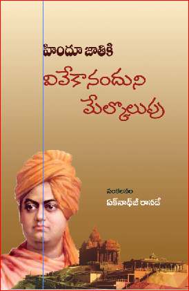 Rousing call to hindu nation